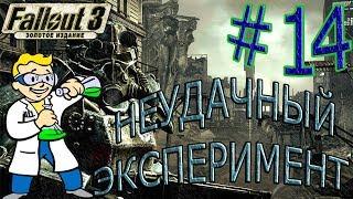Fallout 3 Прохождение НЕУДАЧНЫЙ ЭКСПЕРИМЕНТ #14