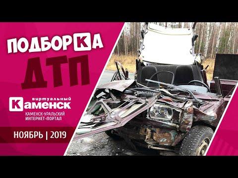 ТОП глупых ДТП за ноябрь в Каменске-Уральском