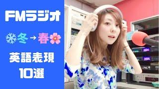 2017/2/7 放送分より 【MIKA's English Lesson】の一部 *立春を過ぎて...
