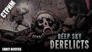 Deep Sky Derelicts - Космический Darkest Dungeon из Early Access (Запись стрима)