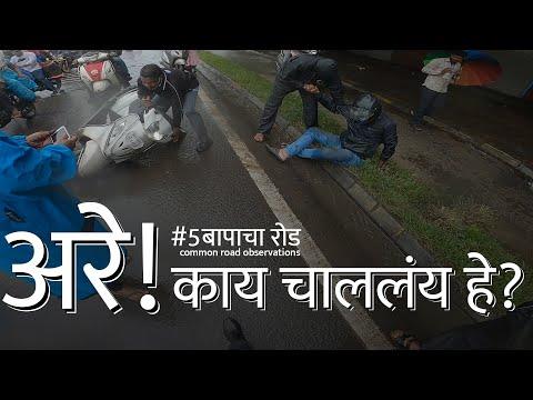 Daily Observations #5 | Marathi moto vlogs | Pune | Bapacha road | बापाचा रोड