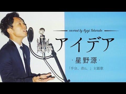 """【フル歌詞付き】""""アイデア"""" - 星野源 / 「半分、青い。」主題歌 covered by 財部亮治"""