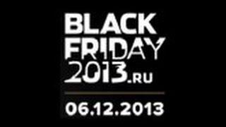 05.12.2013 Черная пятница в России(, 2013-12-05T19:04:00.000Z)
