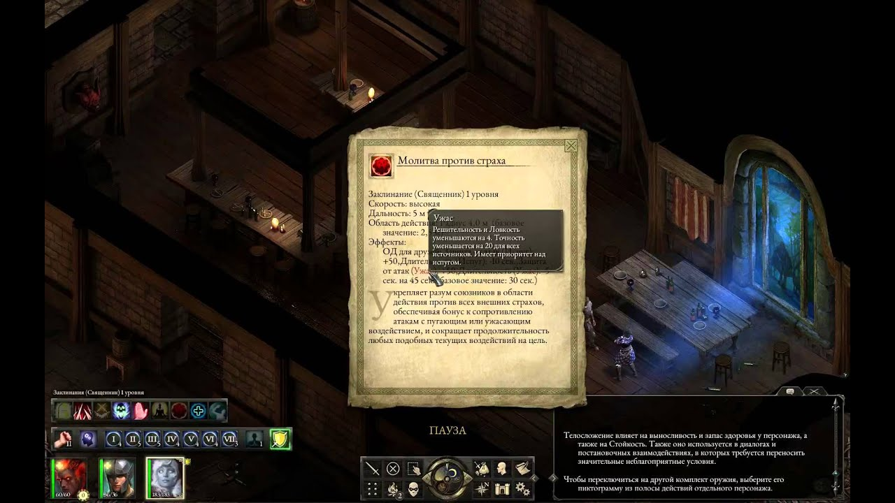 pillars of eternity какие навыки качать бойцу