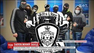"""У Кропивницькому мають обирати запобіжний захід учасникам організації """"Білий лев"""""""