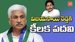 YCP MP Vijaya Sai Reddy In Key Post In Central | YS Jagan | AP News