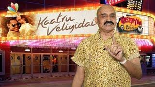 Kaatru Veliyidai Review | Kashayam with Bosskey | AR Rahman, Mani Ratnam, Karthi, Aditi Rao Hydari