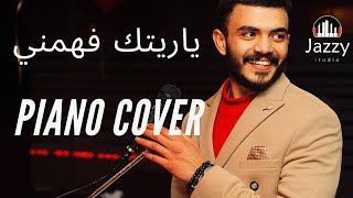 Angham | Medhat Abu Zeid Yaretak Fahemni - Piano Cover - انغام .. ياريتك فاهمني
