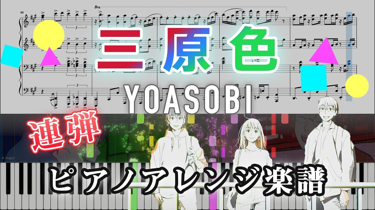 【連弾アレンジ】三原色 / YOASOBI(上級)│RGB - piano cover