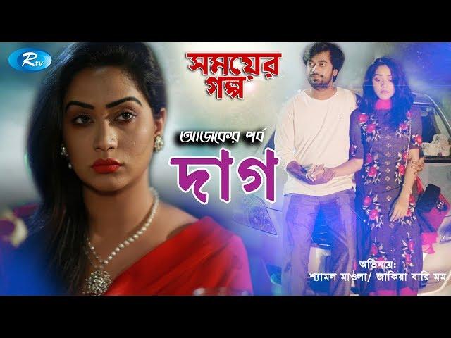 Somoyer Golpo - Daag | সময়ের গল্প - দাগ | Zakia Bari Momo | Shamol Mawla | Crime Drama | Rtv Drama