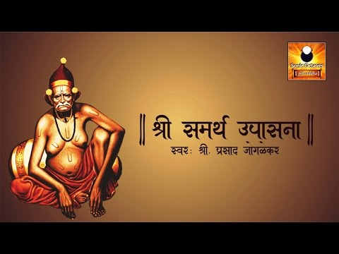 Swami Samarth Upasana | श्री स्वामी समर्थ उपासना