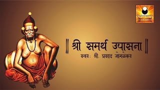 Swami Samarth Upasana | श्री स्वामी समर्थ उपासना.mp3