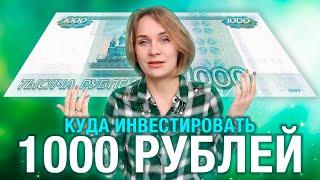 Какие инструменты для инвестиций доступны на 1000 рублей? // Куда вложить 1000 рублей // Инвестиции