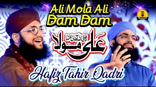 Hafiz Tahir Qadri | New Rabi Ul Awal Kalam - Ali Mola Ali Dam Dam | Beautiful New Manqabat 2020.mp3