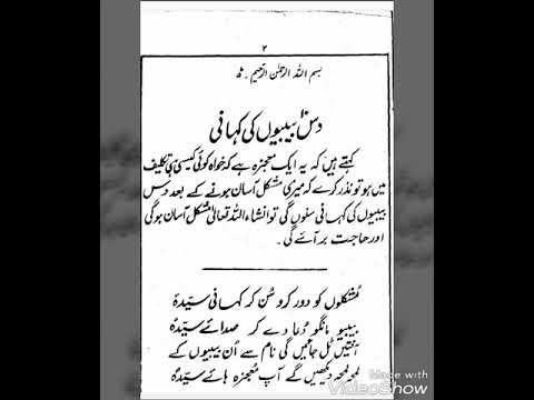 Dus Bibi Yo Ki Kahani For Shia