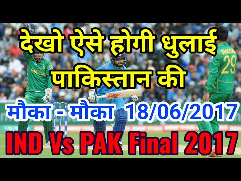 INDIA Vs PAK Final ICC Champions trophy 2017 live Streaming and Predictions || latest updates ICC