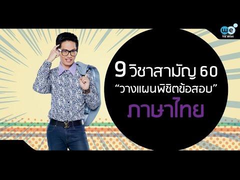9 วิชาสามัญ 60 : วางแผนพิชิตข้อสอบภาษาไทย - WE BY THE BRAIN