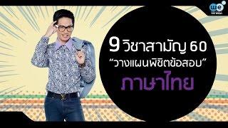 9 ว ชาสาม ญ 60 วางแผนพ ช ตข อสอบภาษาไทย we by the brain