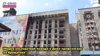 видео Реконструкция старого дома под Киевом, Украина