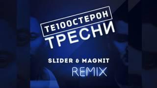 Те100стерон -тресни (Slider&Magnit REMIX)