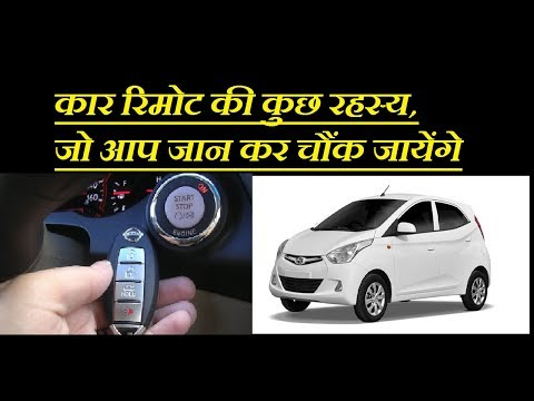 Turning sound on/off when locking/unlocking a car using remote in HINDI BY MANISH KHATRI