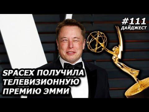Илон Маск: Новостной Дайджест №111 (12.09.19-16.09.19)