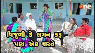 Vijuli Ke Lagan Karu Pan ek sharte  | Gujarati Comedy | One Media