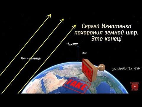 Сергей Игнатенко похоронил земной шар. Это конец!