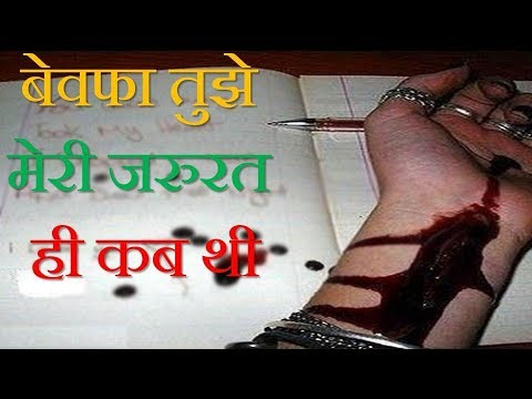 Bewafa shayari image hd download hindi