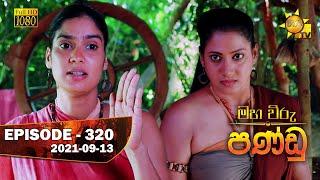 Maha Viru Pandu | Episode 320 | 2021-09-13 Thumbnail