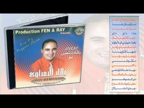 Jalal El Hamdaoui part.1 جلال الحمداوي