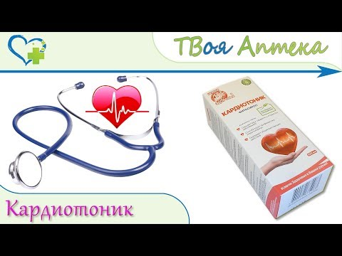 Кардиотоник фитосироп сердечный - показания, описание, отзывы (ключи здоровья)