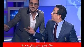 رشيد العلالي يفاجئ صلاح الدين الغماري في بلاطو الأخبار