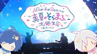 After the Rain 富士急ハイランド2days 2019 ダイジェス…