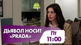 """""""Дьявол носит «Prada»"""" в эту пятницу на НТК!"""