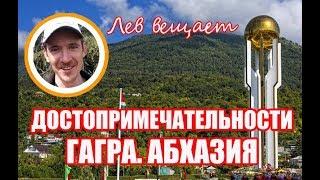 Площадь Победы и памятник Победе. Гагра, Абхазия