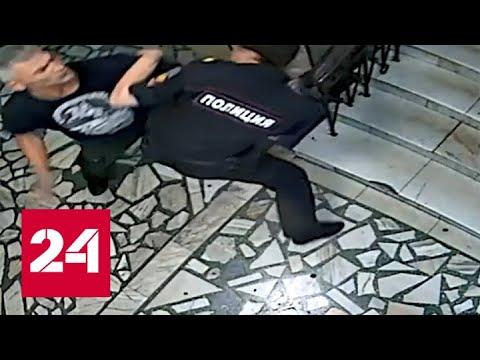 """""""Бил руками и ногами"""": красноярец напал на полицейского в отделении МВД - Россия 24"""