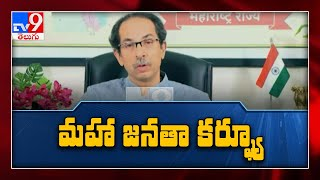 Uddhav Thackeray announces strict janta curfew in Maharashtra - TV9