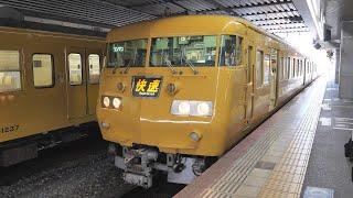 JR西日本 117系・快速サンライナー 岡山駅 2020/8(4K UHD 60fps)