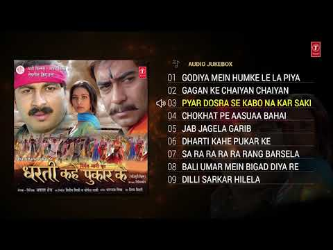 DHARTI KAHE PUKAR KE  | BHOJPURI SONGS AUDIO JUKEBOX | Feat. Manoj Tiwari | T-Series HamaarBhojpuri