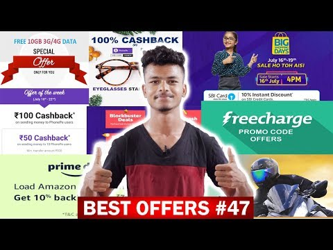 Phonepe New Offers, Paytm New Offer, Amazon Prime Day Sale, Flipkart Big Shopping Days, Best offers