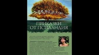"""""""Отвъд доброто и злото"""" от книгата """"Приказки от Псиландия"""", художник Дончо Дончев"""