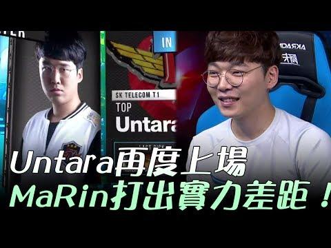 AFS vs SKT Untara再度上場 MaRin打出實力差距!Game2 |  2017 LCK頂級聯賽夏季賽 精華 Highlights
