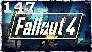 Fallout 4. 147 Разборки на крышах.