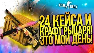 24 КЕЙСА И КРАФТ РЫЦАРЯ! - ЭТО МОЙ ДЕНЬ! - ОТКРЫТИЕ КЕЙСОВ CS:GO
