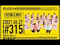 【公式】「乃木坂工事中」# 315「奇想天外!与田クイズ!」2021.06.27 OA