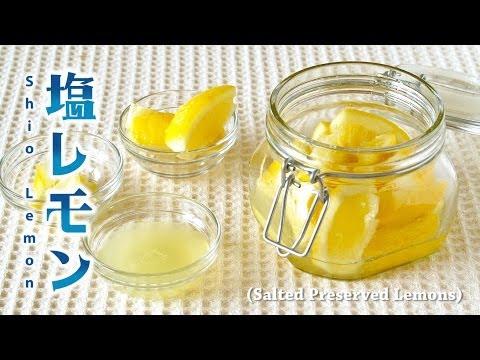 How to Make Salted Preserved Lemons (Recipe) 話題の新調味料!塩レモンの作り方 (レシピ)
