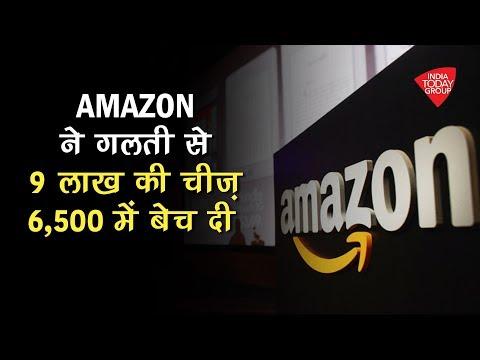 Amazon prime day sale : 9 लाख की चीज़ 6500 रुपये में बिका