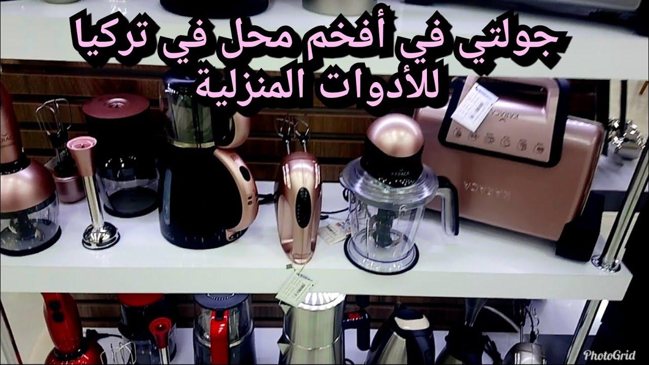 d0c974dee جولتي في أفخم محل في تركيا للأدوات المنزلية.. أدوات و لا بالخيال 😍💯