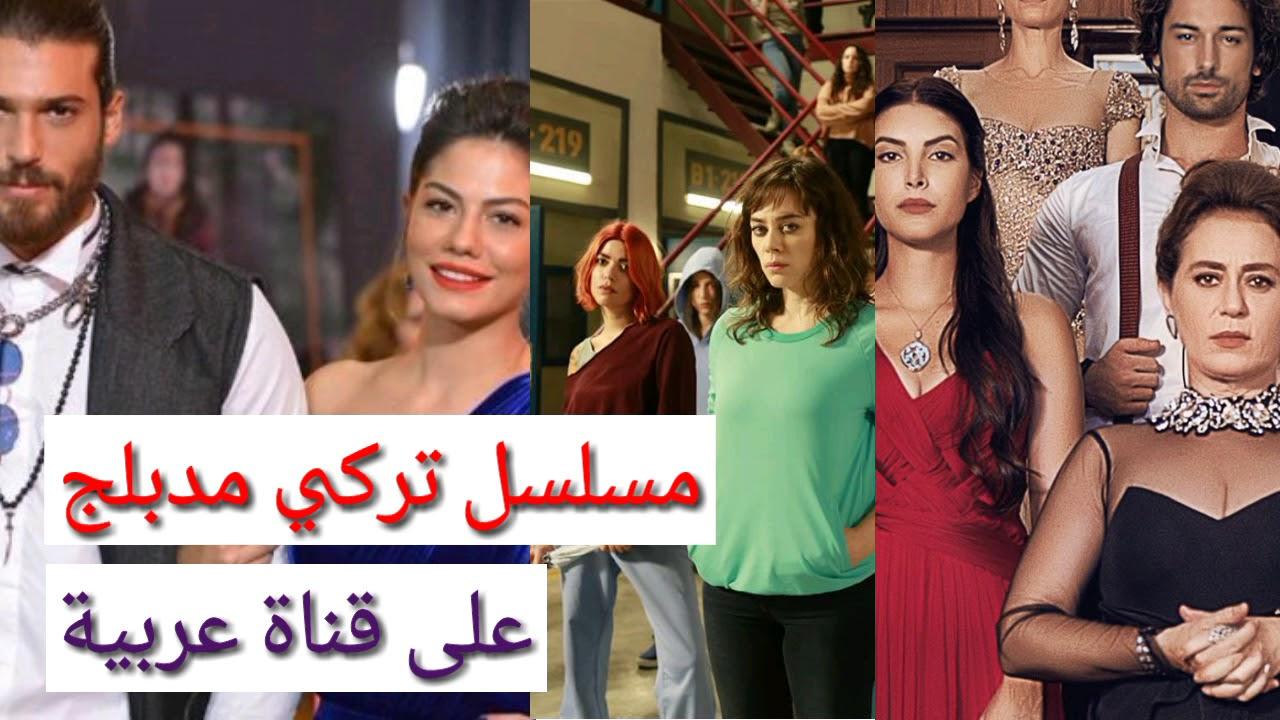 مسلسل كوري مدبلج بالعربية